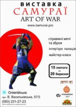 Самураї. Art of War